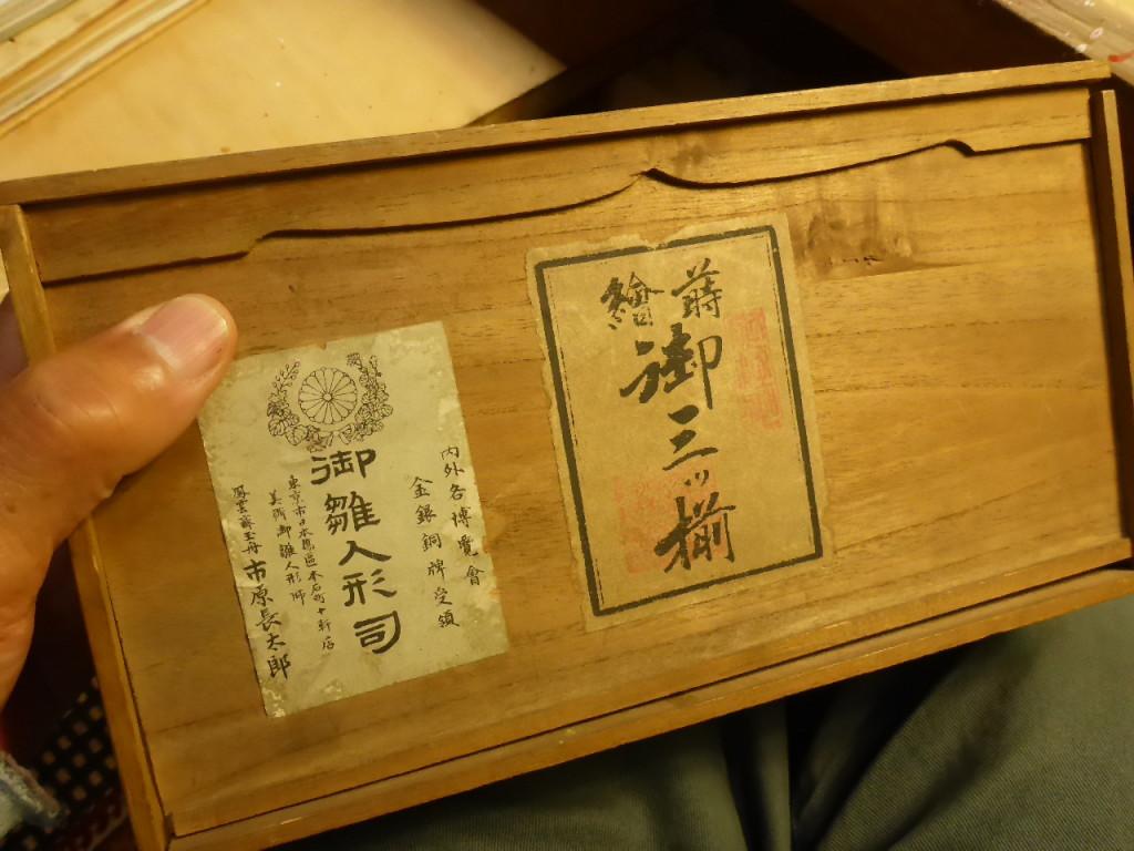 日本橋本石町の雛市で売られていた雛道具です。