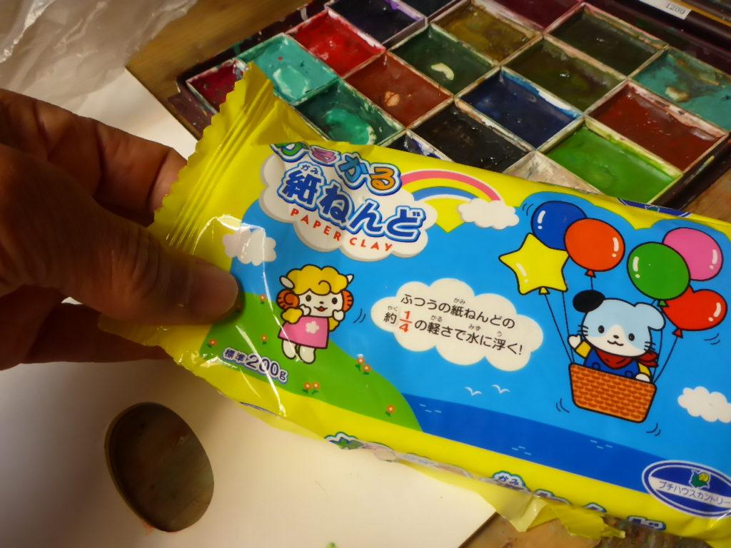 今回使った紙粘土です。