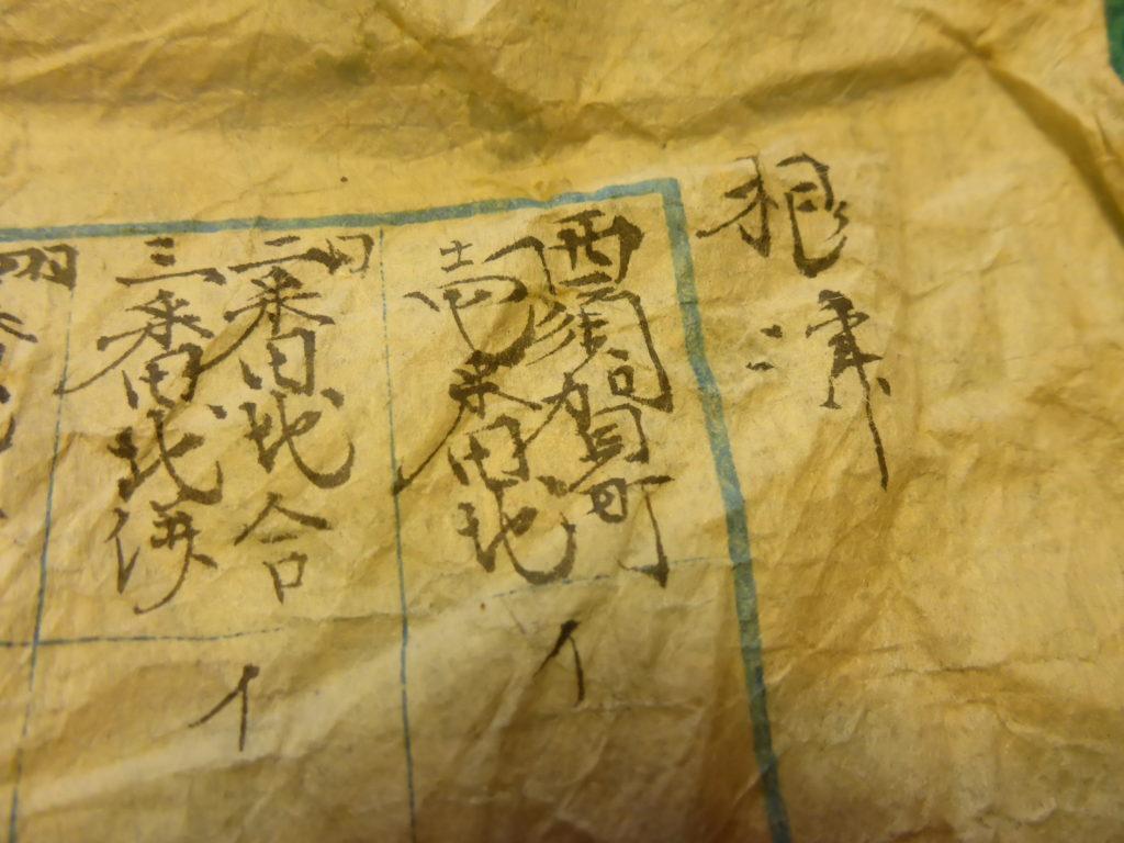 包まれていた和紙には、根津、西須賀町などの地名が出てきます。