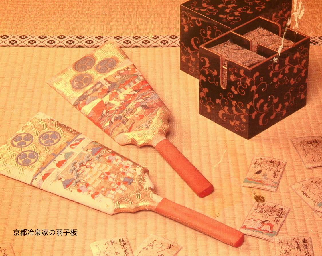 京都冷泉家に伝わる左義長羽子板とカルタ